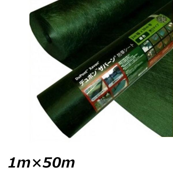 グリーンフィールド ザバーン防草シート136 スタンダードタイプ/厚さ0.4mm 1m×50m XA-136G1.0 グリーン