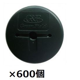 グリーンフィールド ザバーン防草シート用防草ワッシャー 600入 径80mm×H12.5mm×t2mm WS-GR600 『プランテックス』 グリーン