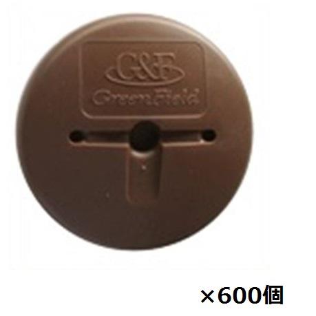 グリーンフィールド ザバーン防草シート用防草ワッシャー 600入 径80mm×H12.5mm×t2mm WS-BR600 『プランテックス』 ブラウン