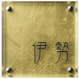 トーシン アンフェア(UNFAIR)シリーズ 金(金箔) UF-AU-GL 『箔一とトーシンのコラボ! *金閣寺に使われている箔と同様のものを使用』 『表札 サイン』