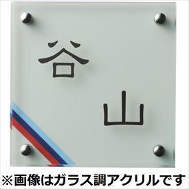 トーシン アンフェア(UNFAIR)シリーズ 塗(3色) 高透過ガラス仕様 UF-NL-GL 『超高級車と同じカラーの表札を』 『表札 サイン』