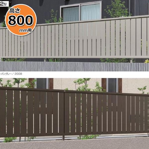 三協アルミ 形材フェンス シャトレナ2型 2008 本体 『アルミフェンス 柵 高さ H800mm用』