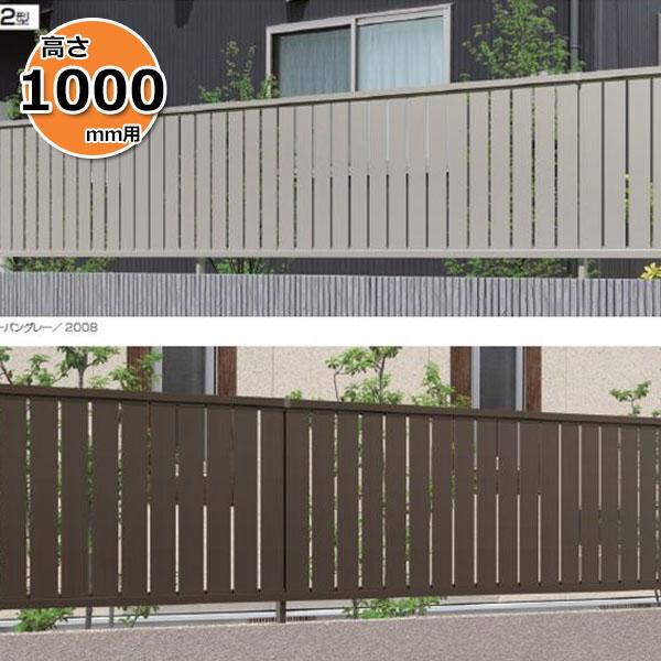 三協アルミ 形材フェンス シャトレナ2型 2010 本体 『アルミフェンス 柵 高さ H1000mm用』