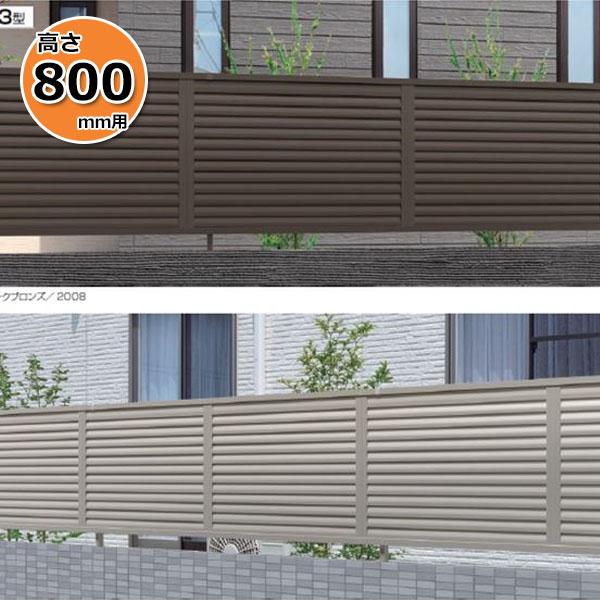 三協アルミ 形材フェンス シャトレナ3型 2008 本体 『目隠しルーバー アルミフェンス 柵 高さ H800mm用』