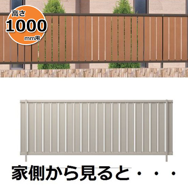 三協アルミ 形材フェンス シャトレナM2型 2010 本体 『アルミフェンス 柵 高さ H1000mm用』