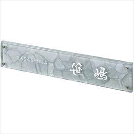 美濃クラフト プレゼンスサイン オーロラガラス グレー GF-52 『表札 サイン 戸建』