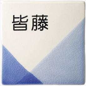 美濃クラフト すいさい 神秘パープル+希望ブルー TA-81 『表札 サイン 戸建』