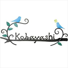 美濃クラフト カリーノ 幸せ運ぶ青い鳥 KR-1 ロートステンレス製 『表札 サイン 戸建』