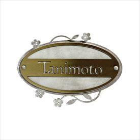 オンリーワン シャビーホワイトシリーズ フローラ 真鍮 NL1-N85BS 『表札 サイン』
