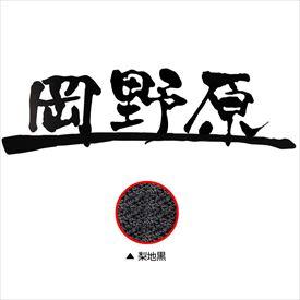 オンリーワン Fudemoji フデモジ 漢字(バー付き) 3文字 HS1-FMKB3N 『備考を確認し、書体を選択してください』 『表札 サイン 戸建』