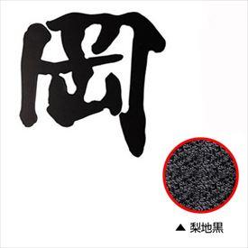 オンリーワン Fudemoji フデモジ 漢字 1文字 HS1-FMK-1N 『備考を確認し、書体を選択してください』 『表札 サイン 戸建』