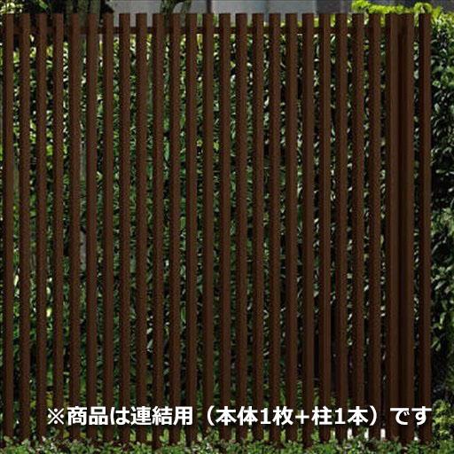 YKKAP ルシアス スクリーンフェンス S02型 連結用セット T160J (たて格子) 『アルミフェンス 柵』 2017年6月から新仕様 木目カラー