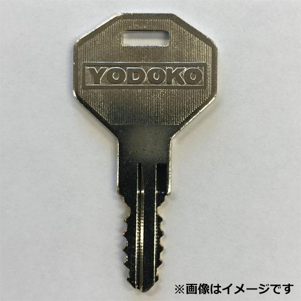 2020 新作販売 新作 ヨドコウ スペアキー スペアキーです ヨド物置 1個 物置の鍵が紛失したときに 3桁の鍵番号をお知らせください 鍵番号3桁用 アルファベット