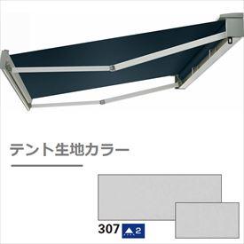 YKKAP オーニング サンブレロ Type01 関東間 間口 1.5間(2,730mm)×奥行 2,023mm 手動式 布地:防汚テント(防炎加工) 色:307