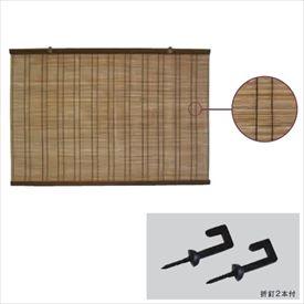 グローベン 天然竹すだれ 茶 (折釘2本付) H900×W880 A60TJH090B