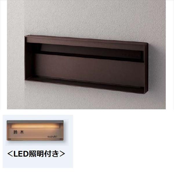 パナソニック ユニサス ブロックスリムタイプ 1Bサイズ CTCR7712MA ダイヤル錠 表札スペース・LED照明付 『郵便ポスト』 エイジングブラウン