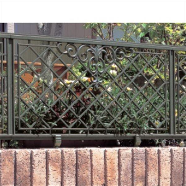 三協アルミ 鋳物フェンス ラビロス1型 本体 1006 フリー支柱タイプ 『アルミフェンス 柵』