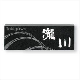 福彫 スタイルプラス 黒ミカゲ(白文字&素彫)(欧文素彫) FS6-303 『表札 サイン 戸建』