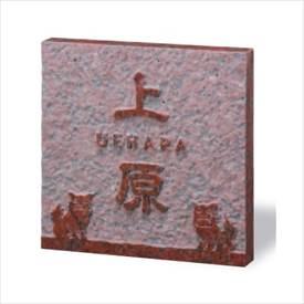 福彫 スタイルプラス 赤ミカゲ(素彫) FS7-516 『表札 サイン 戸建』
