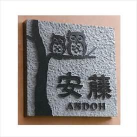 福彫 スタイルプラス 黒ミカゲ(素彫) FS6-502 『表札 サイン 戸建』