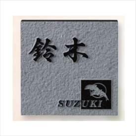 福彫 スタイルプラス 黒ミカゲ(素彫) FS6-518 『表札 サイン 戸建』