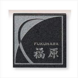 福彫 スタイルプラス 黒ミカゲ(素彫) FS6-608 『表札 サイン 戸建』