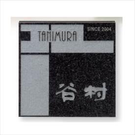 福彫 スタイルプラス 黒ミカゲ(素彫) FS6-623 『表札 サイン 戸建』