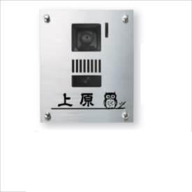 福彫 インターホンサイン ステンレス板 SPF-109 『インターホンカバー』