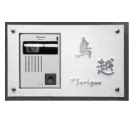 福彫 インターホンサイン アルミ鋳物 SPF-106 『インターホンカバー』