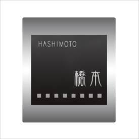 オンリーワン 街の灯 ステンレスフレームAデザイン26 AO1-MADX26 『表札 サイン 戸建』
