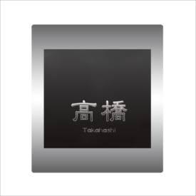 オンリーワン 街の灯 ステンレスフレームAデザイン21 AO1-MADX21 『表札 サイン 戸建』