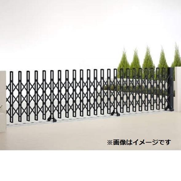 四国化成 ニューハピネスHG アルミタイプ キャスタータイプ 片開き 245S H12 『カーゲート 伸縮門扉』