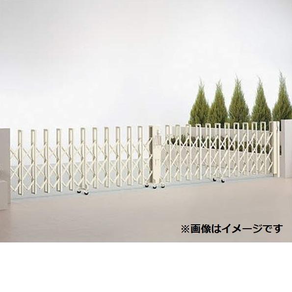 四国化成 ニューハピネスHG アルミタイプ キャスタータイプ 両開き 700W H12 『カーゲート 伸縮門扉』