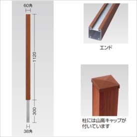 タカショー e-プライバシー オプション H940用柱 エンド 山高キャップ付 『木調フェンス 柵』