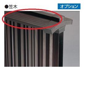 三協アルミ ニューアイシャノン 笠木 90°コーナー用(フリー支柱用) (1組)