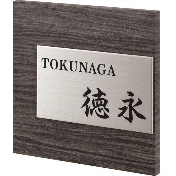 丸三タカギ エテルノ ETS-2-4(黒) 『表札 サイン 戸建』