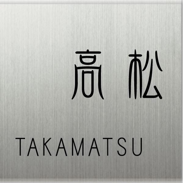 丸三タカギ エクステリア メーカー対応プレート LIXIL アクシィ1型 TAX-S-9(黒) 『表札 サイン 戸建』
