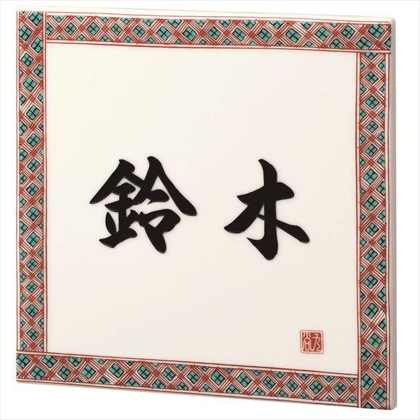 丸三タカギ 温戸知新 九谷焼 QS-1-1(黒) 『表札 サイン 戸建』