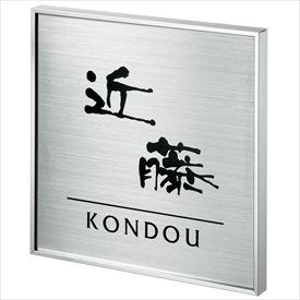 丸三タカギ スマイル カドレ CDS-S-1(黒) 『表札 サイン 戸建』