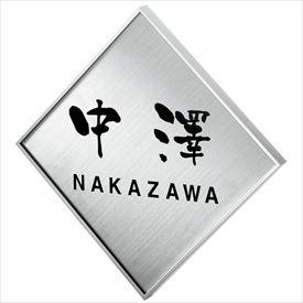 丸三タカギ スマイル カドレ CDH-S-2(黒) 『表札 サイン 戸建』