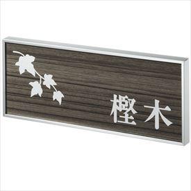丸三タカギ スマイル カドレ CDY-G-9(シルバー) 『表札 サイン 戸建』