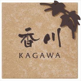 丸三タカギ スマイル ブローチェ BC-D4-B4(コゲ茶) 『表札 サイン 戸建』
