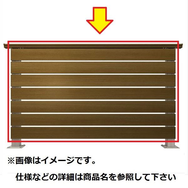 YKKAP ルシアスデッキフェンスA01型 本体パネル Lタイプ 10用 T80 ウッドデッキ フェンス パネル 人工木 樹脂 diy