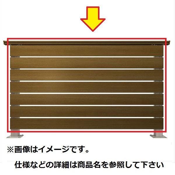 お洒落 YKKAP リウッドデッキをもっとお洒落に使い易く ルシアスデッキフェンスA01型 本体パネル Lタイプ 10用 驚きの価格が実現 T100 樹脂 diy ウッドデッキ 人工木 フェンス パネル