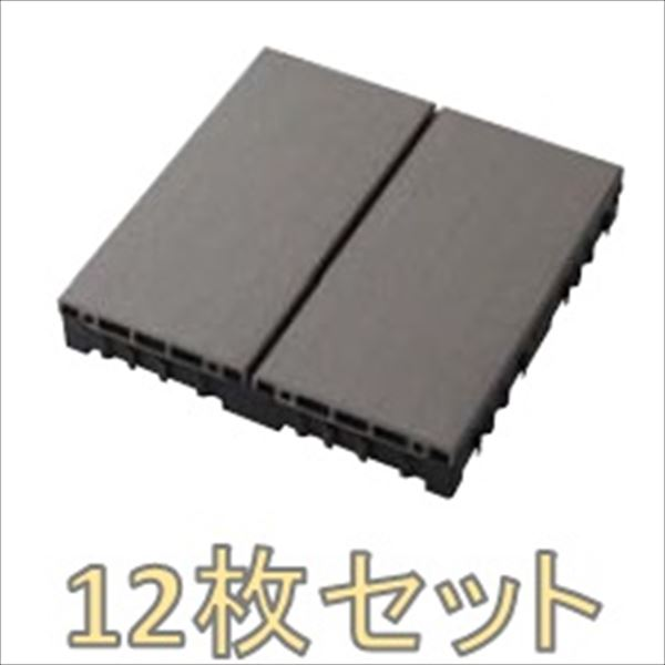 『ベランダガーデン向け』 タカショー ジョイントデッキ サンディング 12枚セット #14284200 GGA-EW02F ダークグレー