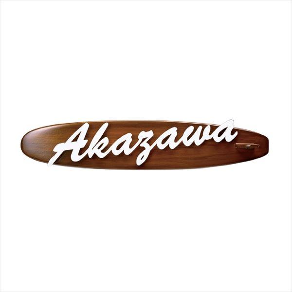 美濃クラフト 濃い顔シリーズ Hawaii表札 HW-1 『表札 サイン 戸建』
