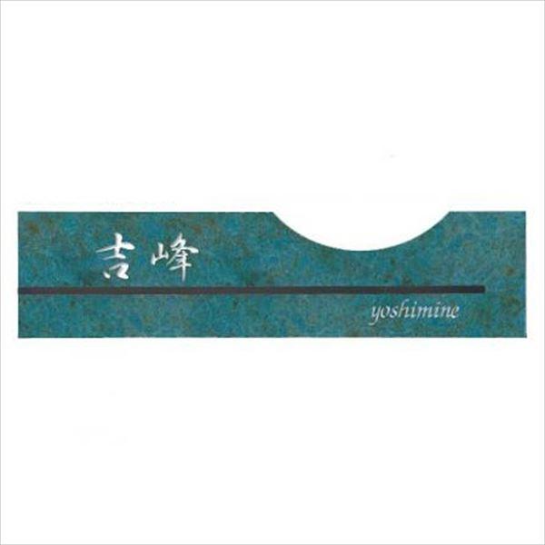 東洋工業 緑青折華シリーズ ゲッカ GEKKA 斑紋ガス青銅色 『表札 サイン』 『(TOYO) トーヨー』