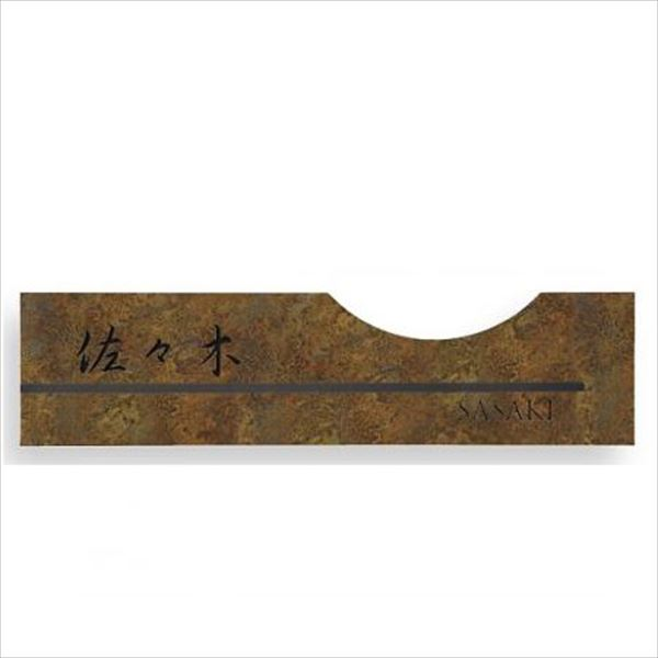 東洋工業 緑青折華シリーズ ゲッカ GEKKA 斑紋茶褐色 『表札 サイン』 『(TOYO) トーヨー』