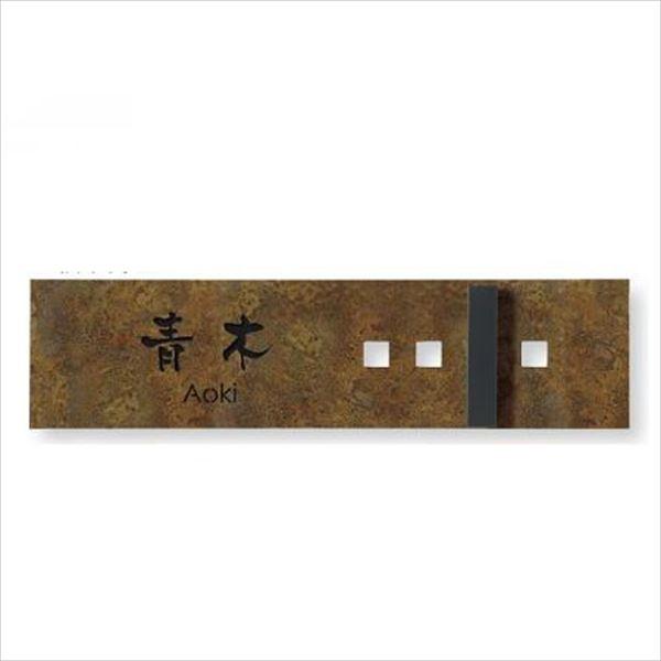 東洋工業 緑青折華シリーズ アシライ 横レイアウト 斑紋茶褐色 『表札 サイン』 『(TOYO) トーヨー』