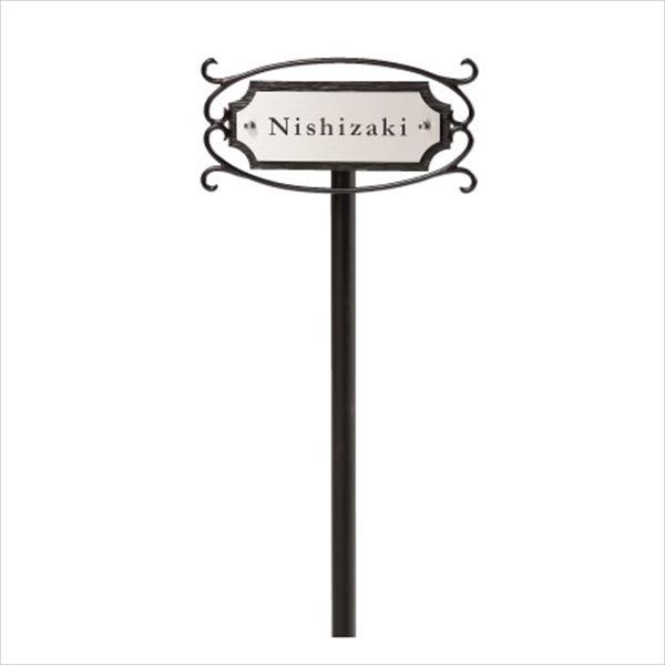 福彫 レジール ニューブラスアイアン&ステンレス STIRN-2002 『表札 サイン 戸建』